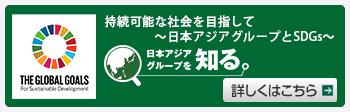 日本アジアグループを知る