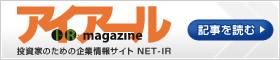 アイアールmagazine