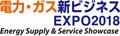 電力・ガス新ビジネスEXPO